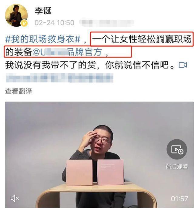 李诞为女性内衣带货,网友斥其涉嫌歧视女性且违反广