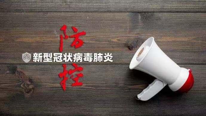 """@返沪人 返程记得捎上这份防护""""三字诀"""""""