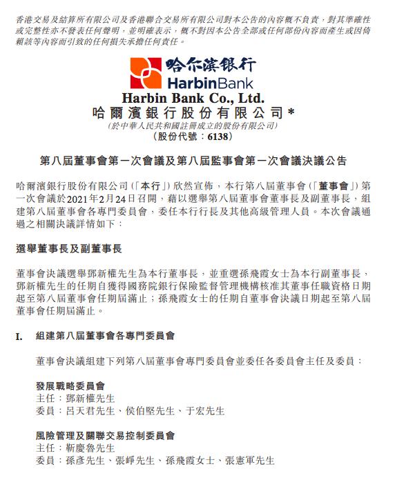 56岁哈尔滨银行监事会主席邓新权任董事长,曾任职监