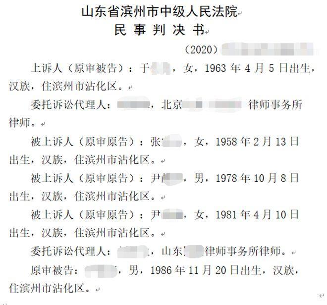 被指猥亵女童67岁老伯喝农药自杀 儿子状告亲戚