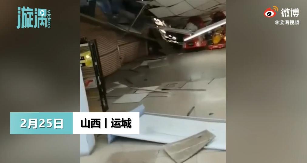 山西一超市因特大暴雪导致部分顶棚坍塌 已致1死3伤