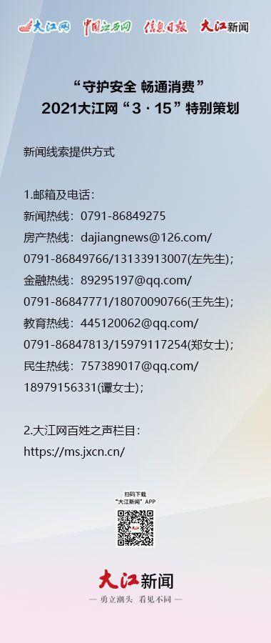 """""""守护安全 畅通消费"""" 2021大江网""""3·15""""特别策划启动(图)"""