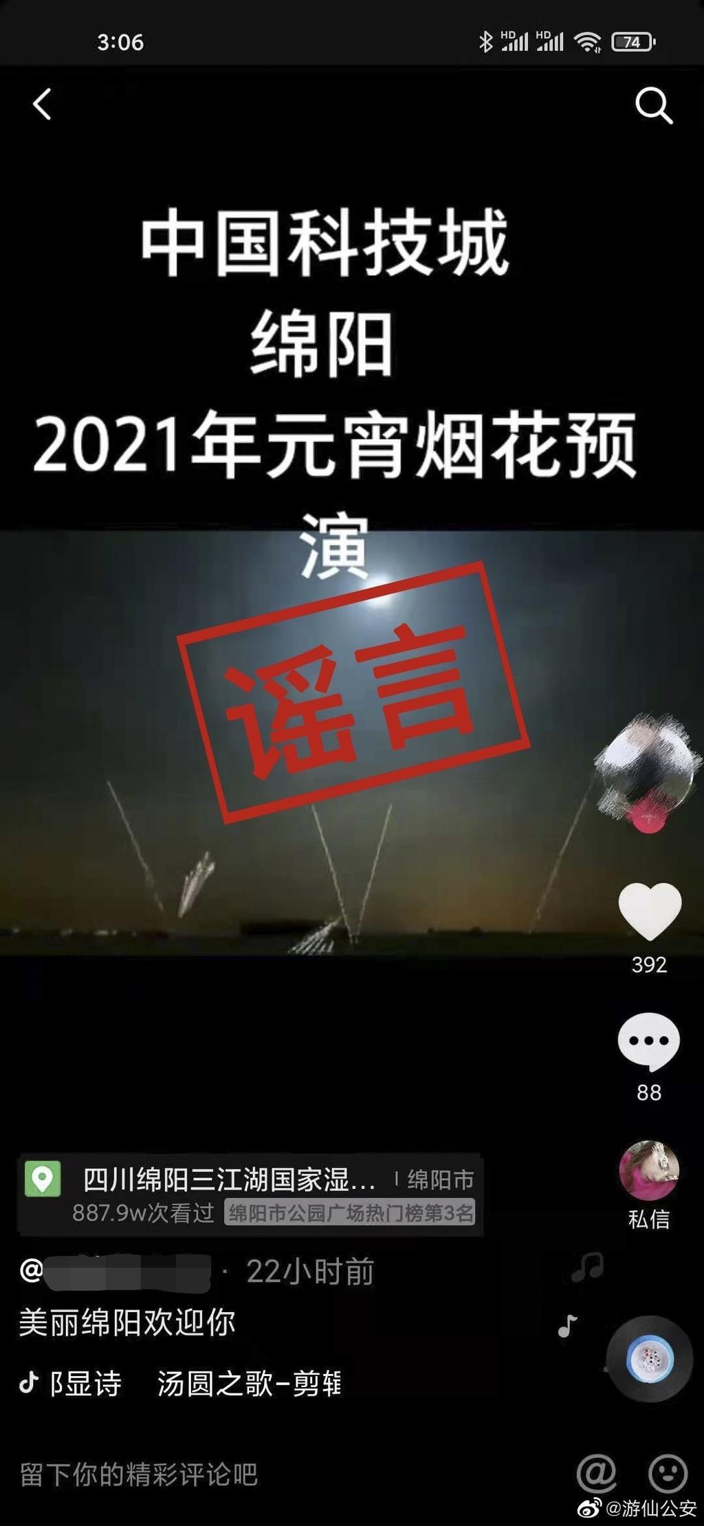 """网传""""中国科技城绵阳将进行2021元宵烟花预演"""" 假的!"""