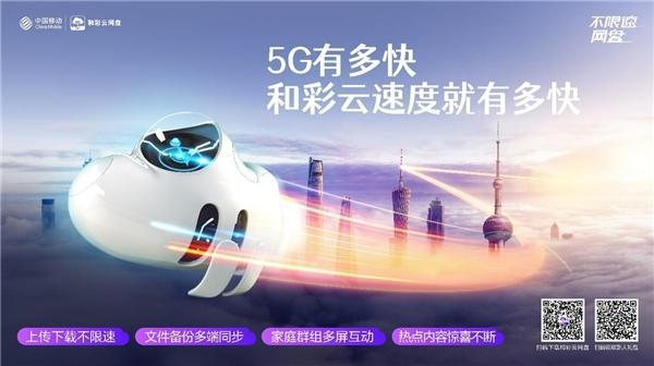 5G时代如何挑选云盘?中国移动和彩云或是一个新选择