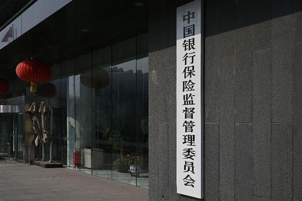 """经参快讯丨银保监会:严禁开展新的网贷撮合业务"""""""