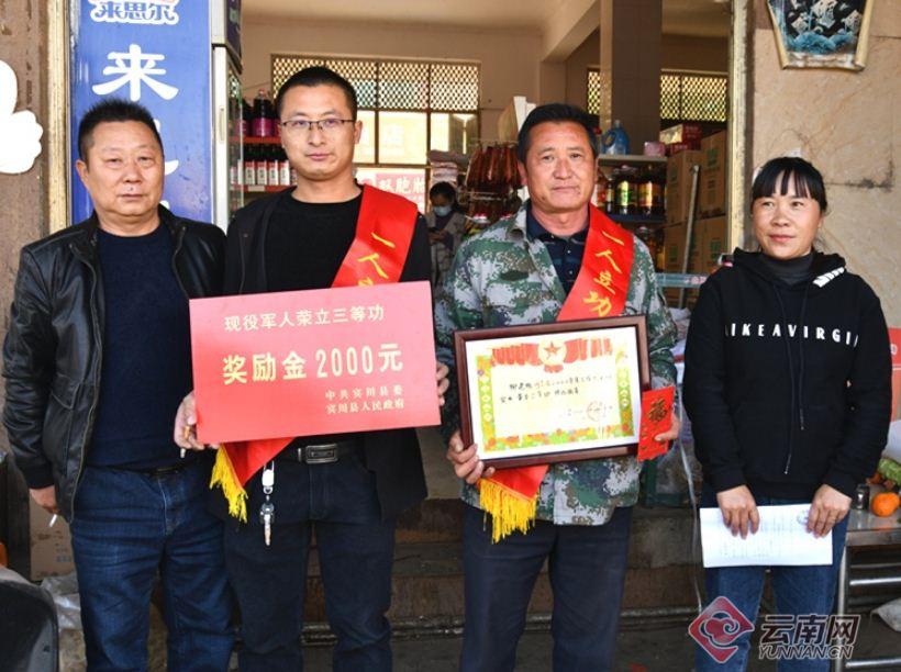 云南宾川县为63名立功受奖的子弟兵家庭送去喜报和慰问