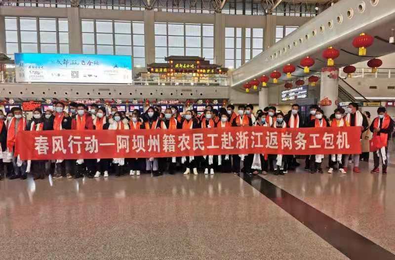 阿坝州籍370余名农民工分别搭乘免费包机赴西藏和浙江返岗