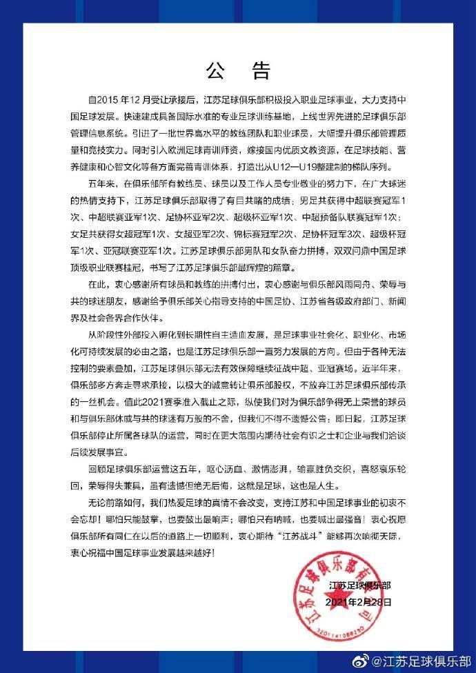 中超冠军江苏苏宁宣布停止运营,将与有意者洽谈后续事宜