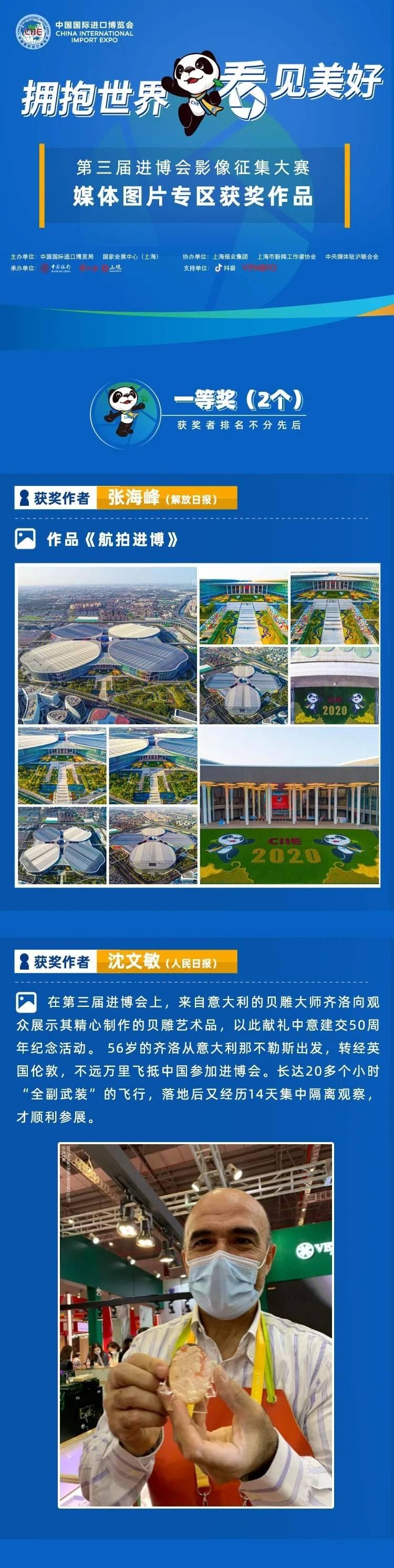 第三届进博会影像征集活动获奖名单公布,东方网两项作品上榜