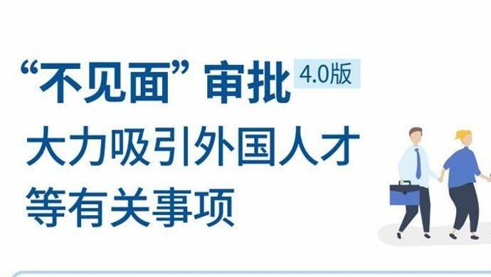 """上海发布新政:""""洋博士""""等科技人才可直接申请外国人才签证"""