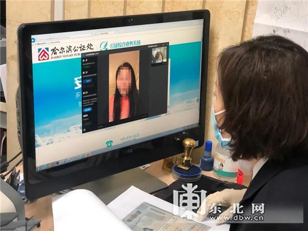 哈尔滨公证处办理首个零接触远程视频公证