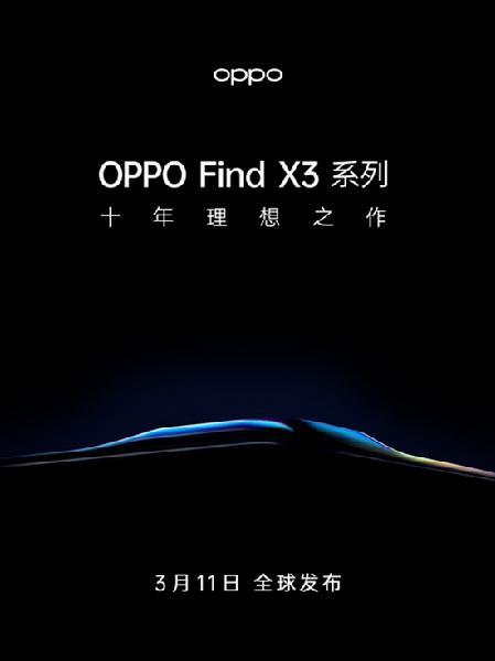 Find X3官宣3月11日正式发布,将开启手机色彩新篇章
