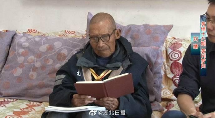 湖北105岁抗战老兵刘靖去世,其遗体捐献给武大中南医院