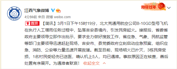 江西吉安一直升飞机坠毁 机上5人遇难