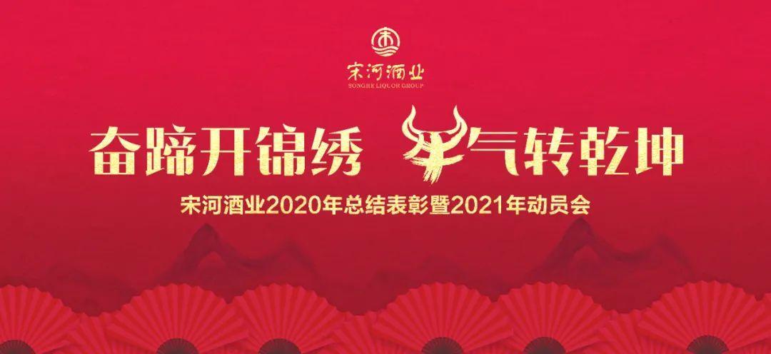 宋河酒业召开2020年表彰总结暨2021年动员大会