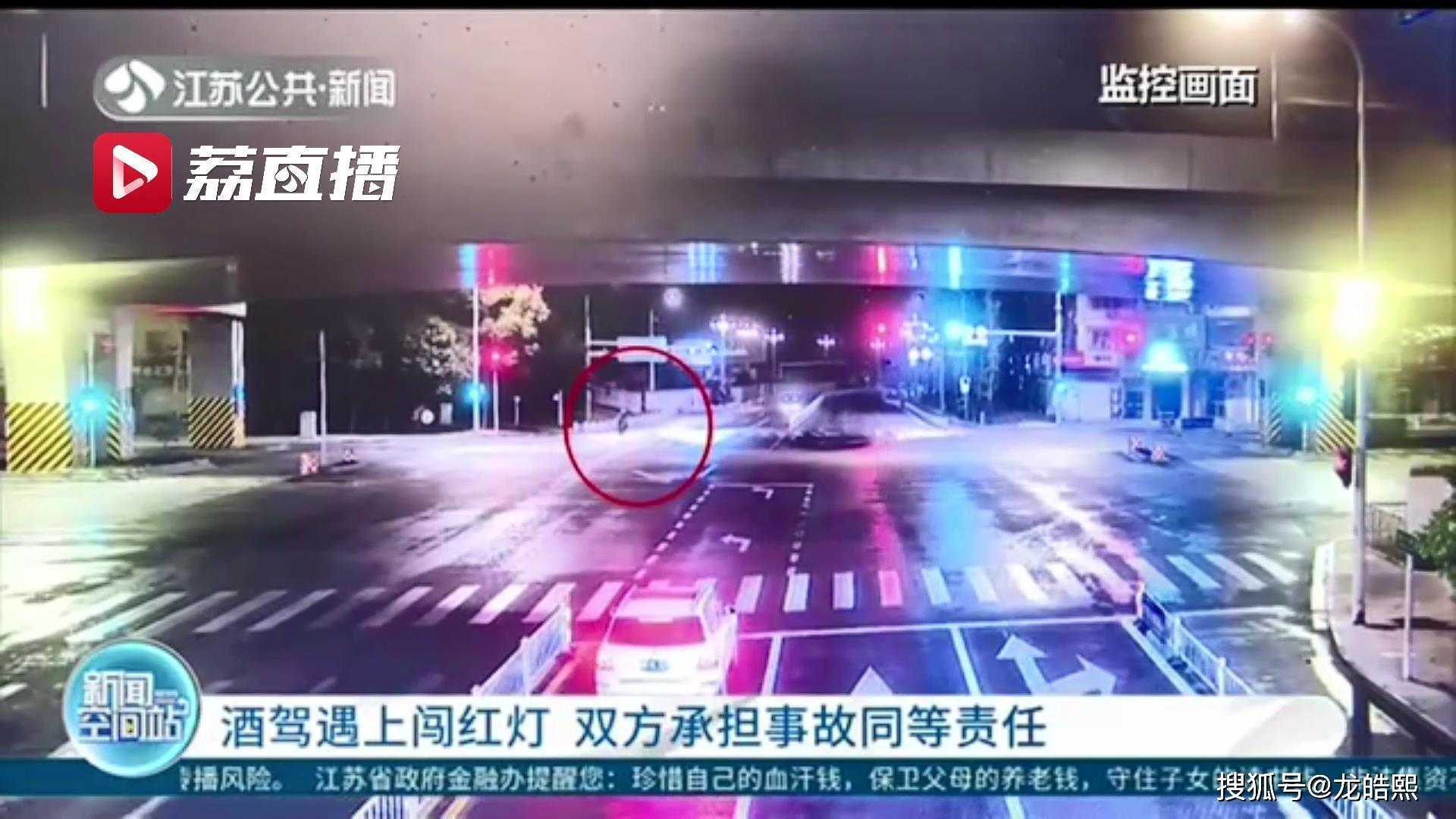 男子酒驾与电动车闯红灯剧烈碰撞 骑车男子不治身亡 交警:双方负同等责任