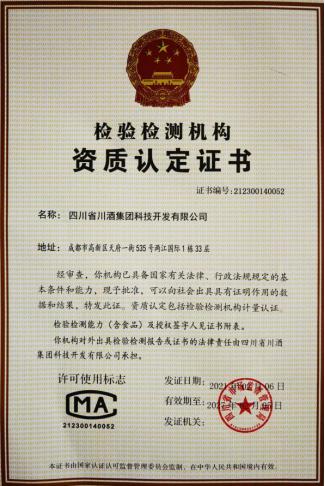 川酒集团获得CMA资质认定,权威检测赋能中国酒品质提升