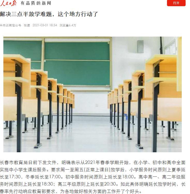 """【新发路观察+】长春市教育""""新政""""为何引来全国关注?未来将有哪些重要改变?"""