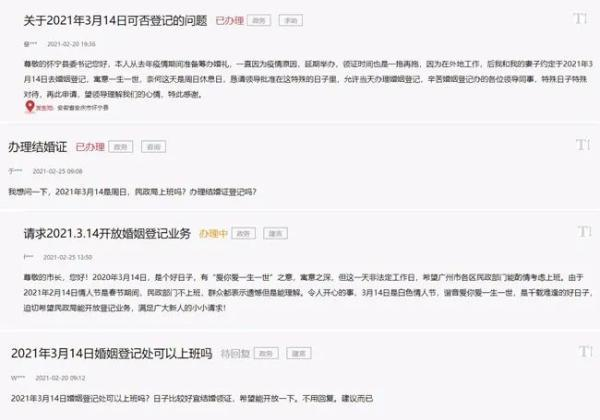民政局拒绝3月14日加班 网友:赞同!