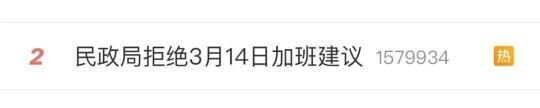 民政局拒绝3月14日加班建议:法定节假日不予加班
