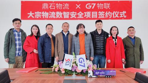 G7与鼎石物流达成战略合作,打造钢铁产业数字化物流网络