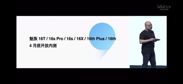 魅族16全系四月底开启Flyme 9内测:设计、隐私、功能全面升级