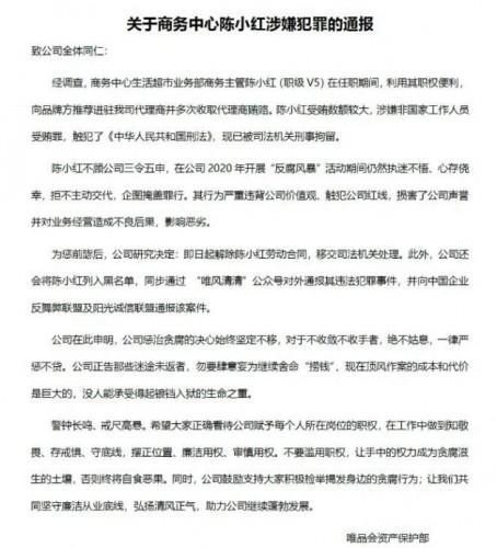 唯品会:商务中心陈小红被刑事拘留 因涉嫌受贿