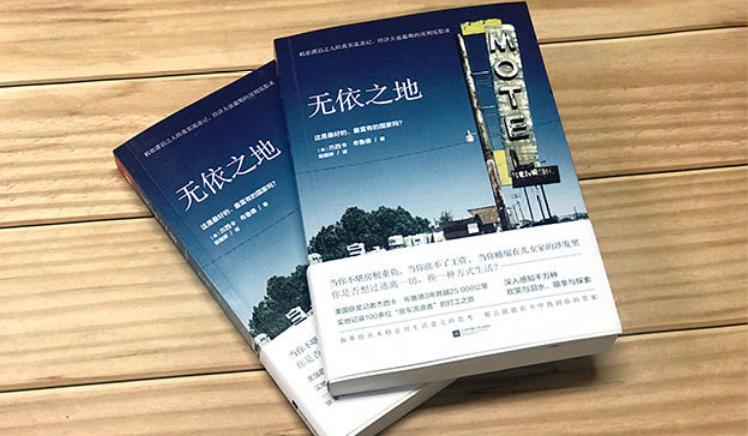 华人女导演赵婷凭《无依之地》喜提金球奖 同名原著图书京东热销