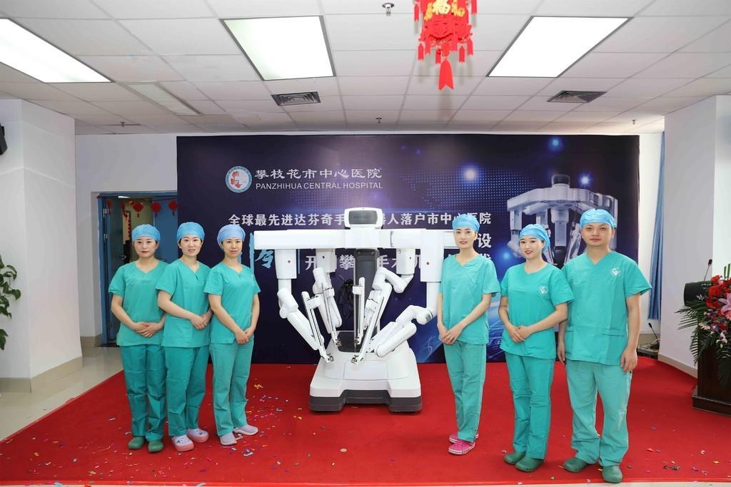 攀枝花市迎来川西南、滇西北地区首台达芬奇手术机