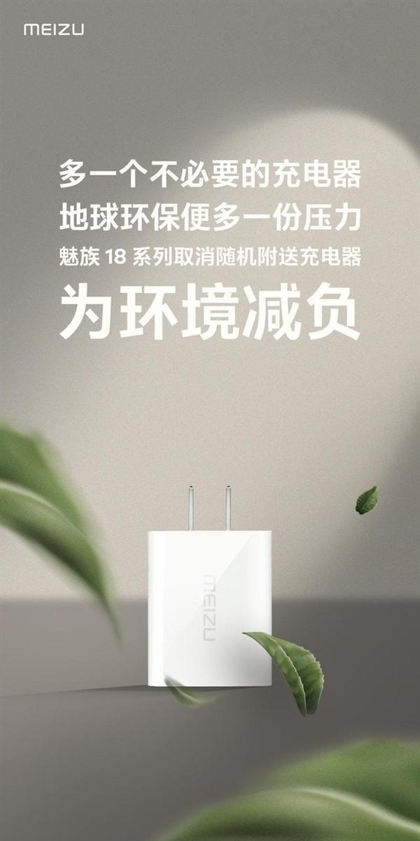 小米、魅族双双取消附送充电器:两种环保方案你支持谁?