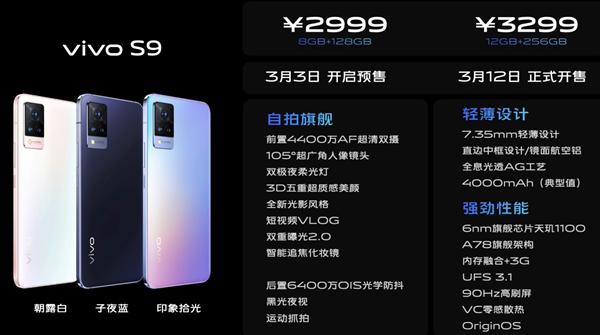 vivo S9价格公布:12+256GB版仅售3299元