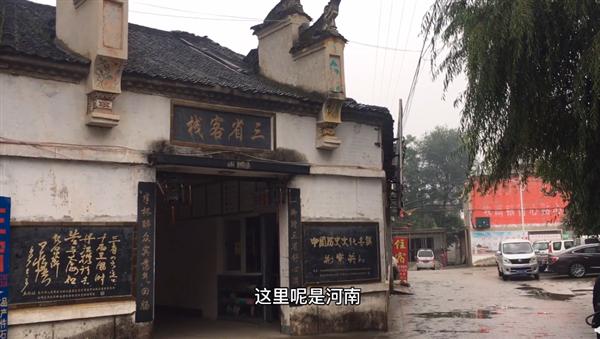 小镇一条街横跨豫鄂陕三省:不到300米街长汇聚三省风俗习惯