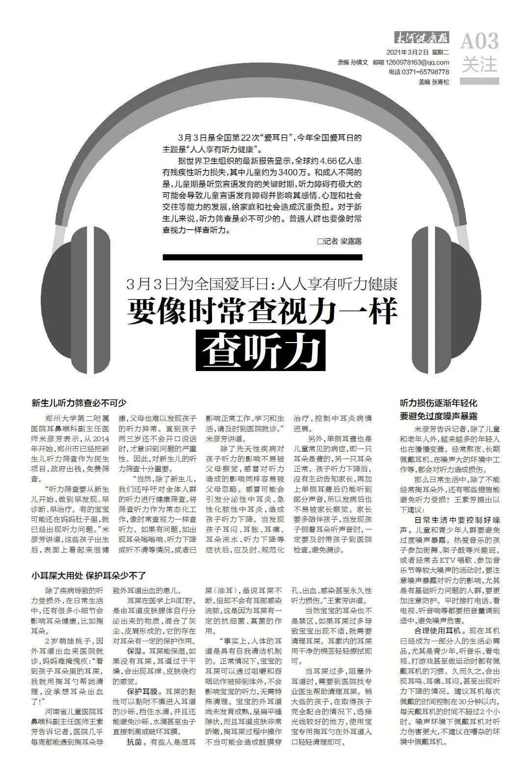 4.66亿人有残疾性听力损失!专家呼吁像时常查视力一样查听力