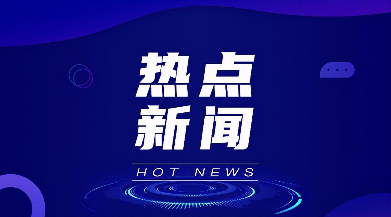 市场监管总局要求完成氢气瓶信息追溯,贵州首个制氢项目试运行