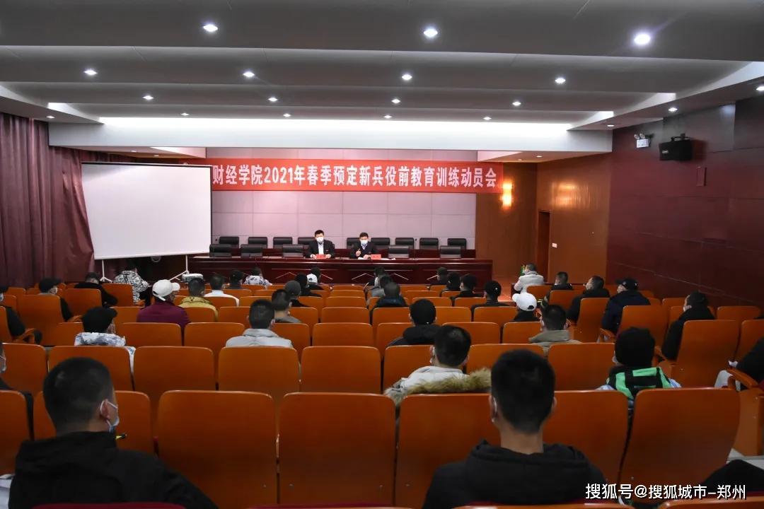 郑州财经学院召开2021年春季预定新兵役前训练动员大会