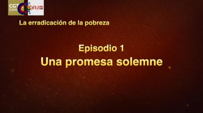 总台纪录片《摆脱贫困》在古巴国家电视台播出 获