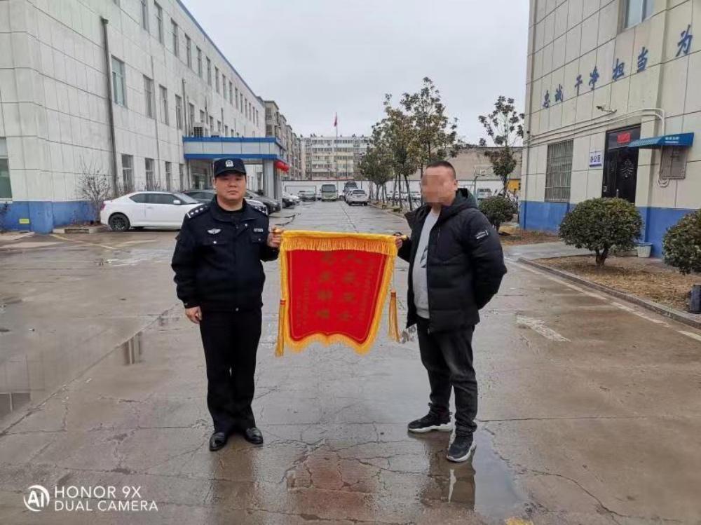 民警火速寻回手机 群众满意赠锦旗
