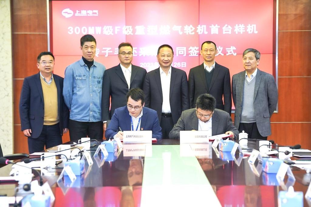 国机重装签署300兆瓦级F级重型燃机首台样机关键部件供货合同