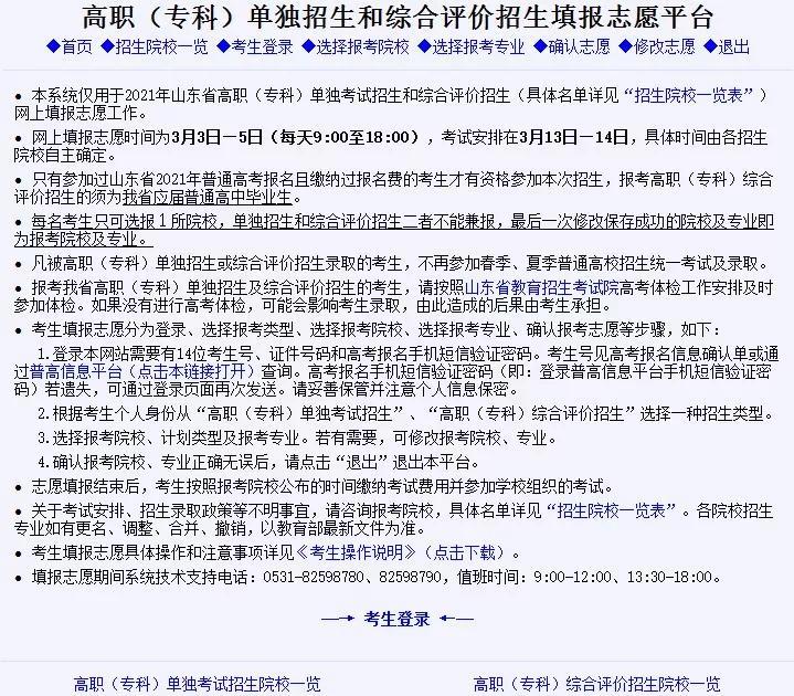 @山东考生,今日起单招、综招填报志愿(附:操作说明)