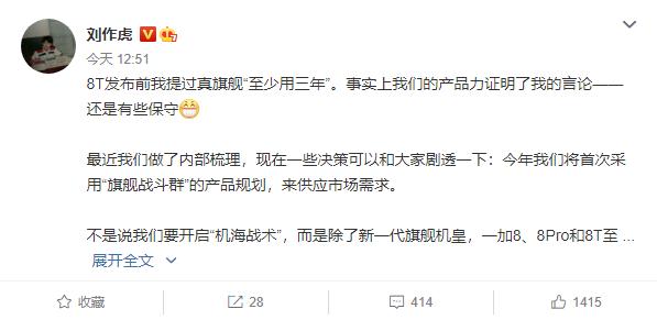 """一加9发布在即!刘作虎:今年将首次采用""""旗舰战斗群""""规划"""