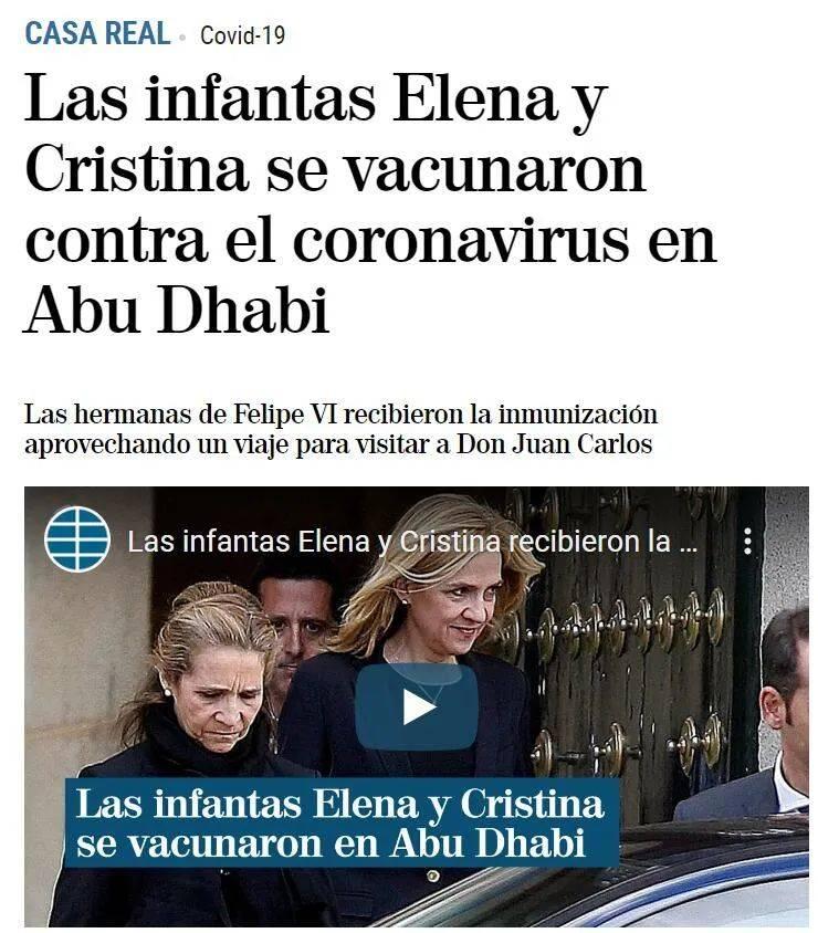 西班牙媒体披露机密文件:两位公主去阿布扎比探望父