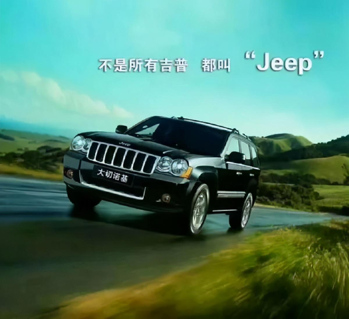 年销量从20万跌至4万!广菲克Jeep为何连年暴跌愈演愈烈?
