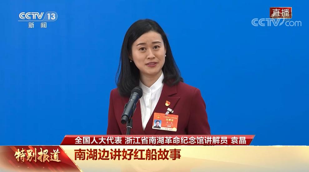 袁晶代表:一起学党史共同守初心