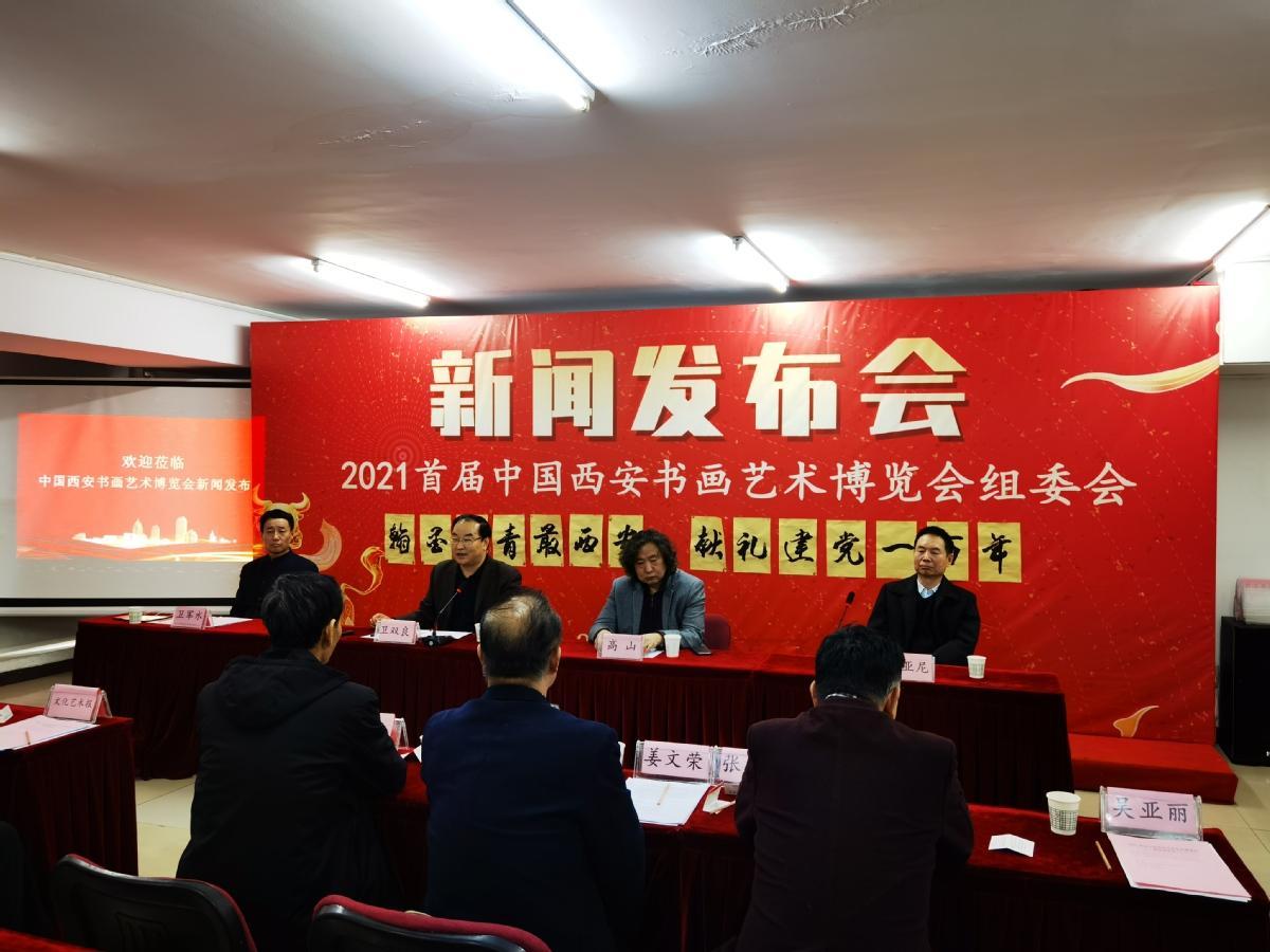 2021首届中国西安书画艺术博览会 将在西安国际会展中心举办