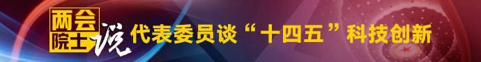 """两会院士说 李林:中国科学家要敢于走向""""无人区"""""""