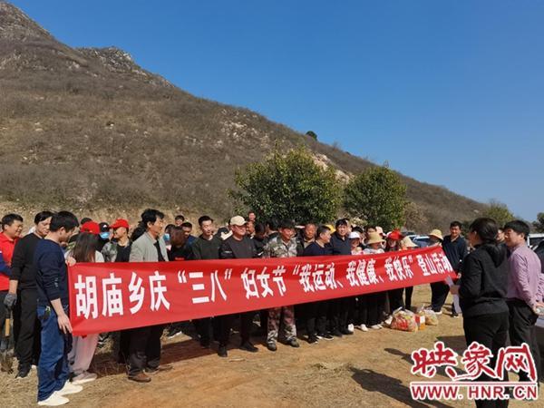 """驻马店市胡庙乡举行庆""""三八""""国际妇女节登山活动"""