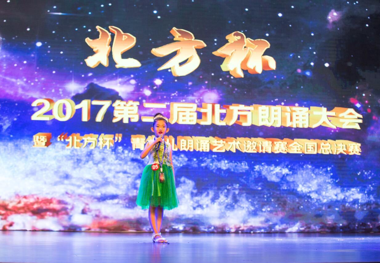 2021第六届北方杯朗诵活动8月在京举行