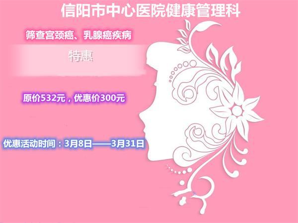 信阳市中心医院开展妇女宫颈癌、乳腺癌大型公益性优惠筛查活动