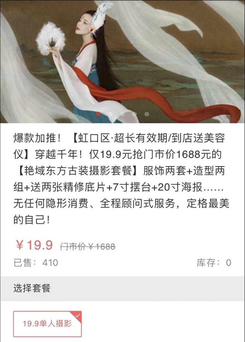 """19.9元特价写真涨到2万多元!上海女大学生遭遇商家""""套路"""",虹口消保委支持消费者诉讼"""