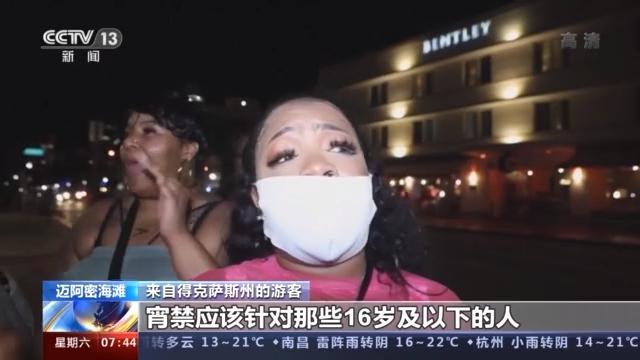 美国防疫乱象频出:民众不满宵禁措施 迈阿密海滩人群聚集